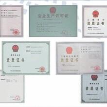 代办理东莞建筑工程施工总承包建筑资质证书