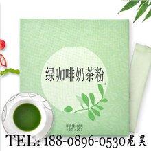 承接绿咖啡奶茶粉贴牌ODM加工