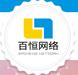 南昌百恒网络公司H5网页制作,支付系统开发,会员管理系统开发,APP建设