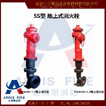 地上消火栓SS150/80-1.6消防栓厂家直销消火栓