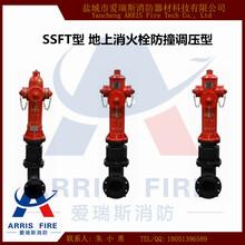地上消火栓防撞调压型SSFT150/65-1.6消火栓厂家