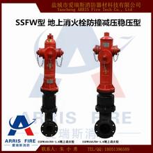 地上消火栓防撞减压稳压型SSFW100/65-1.6消防栓