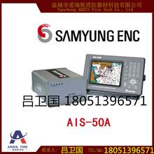 韩国三荣AIS-50A自动识别系统A类船载设备提供证书