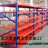北京貨架廠倉儲商超貨架展柜展架