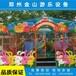 广场儿童欢乐喷球车游乐设备价格
