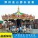 广东清远大型旋转木马多少钱一台儿童转马游乐设备