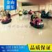 地网碰碰车价格碰碰车厂家直销儿童游乐设备