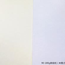 供应销售:90g-180g素描纸(米黄/白)