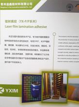 生产销售:金银/镭射卡纸专用镭射膜胶