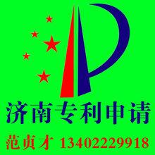 济南专利代理,济南专利代写找润泽范贞才