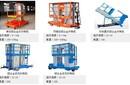移动液压铝合金升降机厂家最新报价