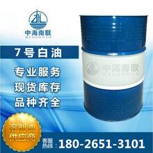 7号白油供应7号工业级白油长期使用白油的客户请找中海南联优惠中