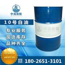 10号耐黄变白油中石化10号化妆级白油专供精制10号白油