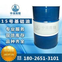 一类15号基础油茂石化75sn基础油专供润滑油基础油