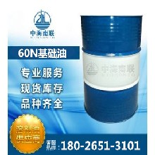 中海油60N基础油批发供应60n基础油买到即赚到