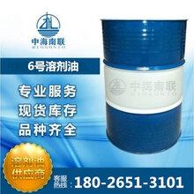 6号溶剂油抽提溶剂油溶解能力强中海南联大量供应