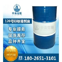 120号白电油供应中石化优质120号溶剂油