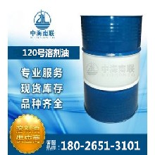 120号溶剂油/白电油橡胶溶剂油馏程油污清洗剂