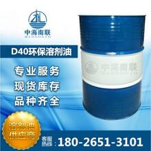 D40环保溶剂油/白电油D40溶剂油供应免费试样