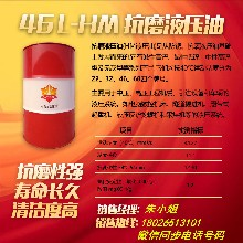 46LHM无灰抗磨液压油库仑润滑油46#抗磨液压油