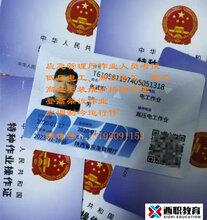 西安電工焊工制冷工特種人員培訓考試