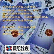 西安蓮湖電工焊工培訓考試