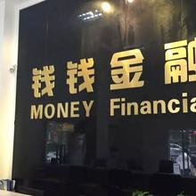 全民财富资产融360独家探访钱钱金融总部,旗下P2P钱钱贷疑自融