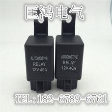汽车继电器12V24V40A汽车空调继电器雾灯继电器图片