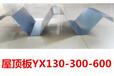 屋顶板楼承板YX130-300-600一米价格楼承板厂家楼承板规格