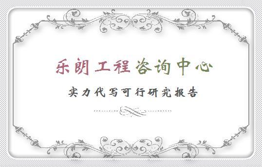 漳州《蔬菜》项目经验丰富代写可行性报告可行