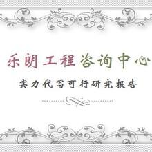 平武县做风险评估报告带什么资质、写可行报告图片