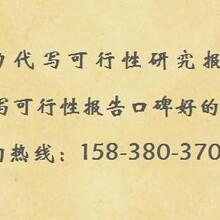 江安县研发中心编写可行性报告可行单位图片