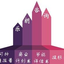 汉滨写可行性报告公司做报告大概价格多少?图片