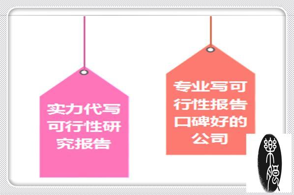 福貢縣服裝產業可行性報告代寫公司-價格合理