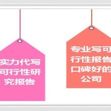衢江能编写可行性报告的公司-本地报告图片