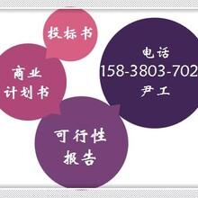 惠水县编制项目社会稳定风险评估报告的单位图片