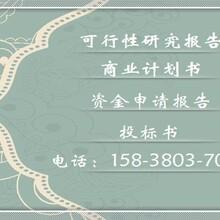 可行性报告(蔬菜脱水)黔东南公司写图片