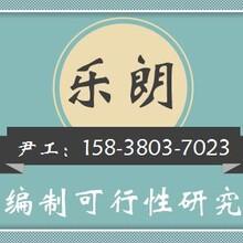 江安县编写可研报告性价比高图片