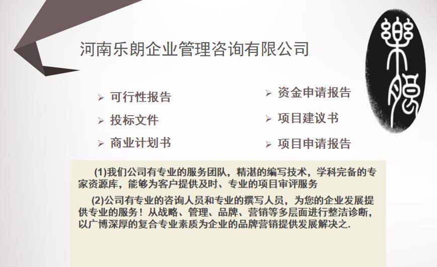 绥化市周边可以做项目资金细则的公司-专业做