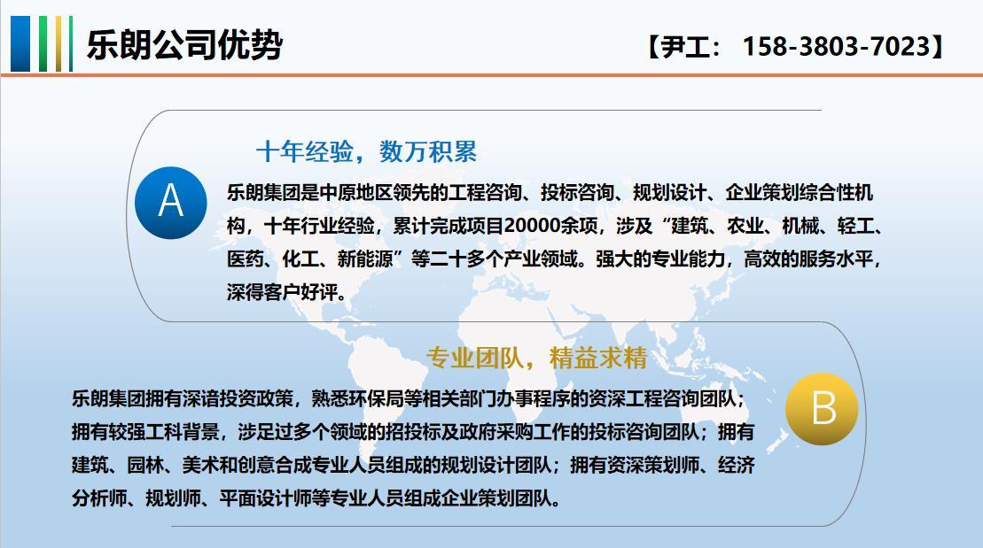 咸陽編制項目計劃書的公司-可研價格