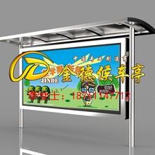 不锈钢候车亭供应商--金德广告设备