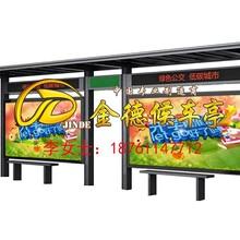 可定制多功能候车亭供应商--金德广告设备