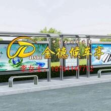金德不锈钢候车亭--可定制广告设备供应商