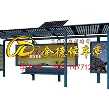 金德太阳能候车亭--可定制广告设备供应商
