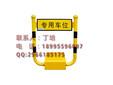 U型遥控车位锁_U型锁厂家_车位锁批发_遥控地锁