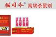 老鼠药哪种好北京老鼠药批发老鼠药厂家直销猫司令老鼠药0.5%溴鼠灵母液
