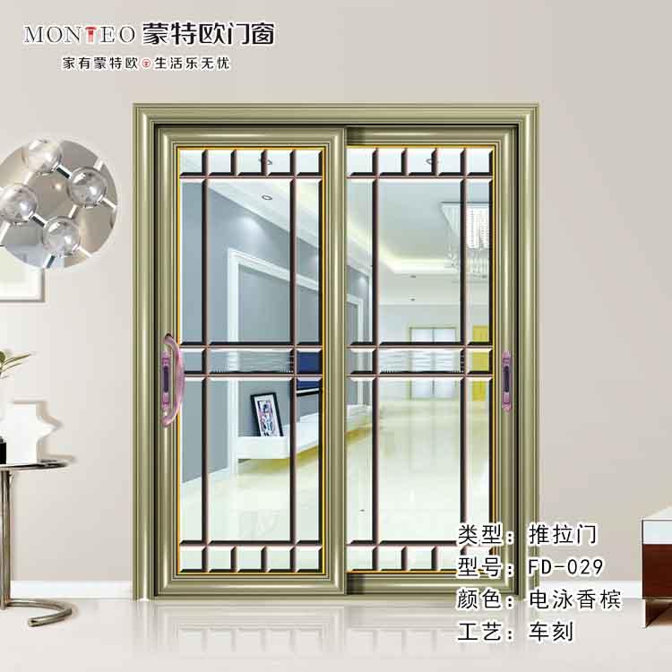 铝合金门窗欧式品牌蒙特欧门窗招商加盟