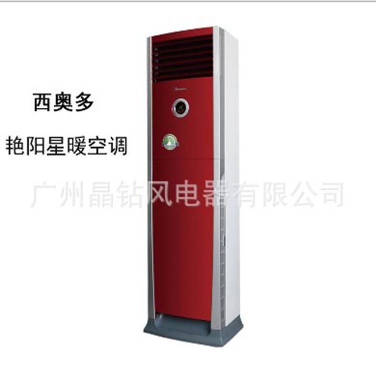 【供应西奥多金属柜式暖空调艳阳星系列暖风机负离子柜式暖空调】_