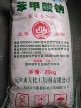 天津东大苯甲酸钠