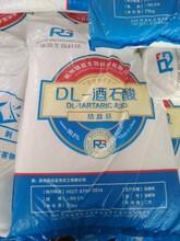 DL-酒石酸